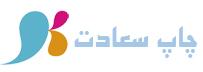مجهز ترین مرکز چاپ کارت ویزیت در سعادت آباد و شهرک غرب Logo